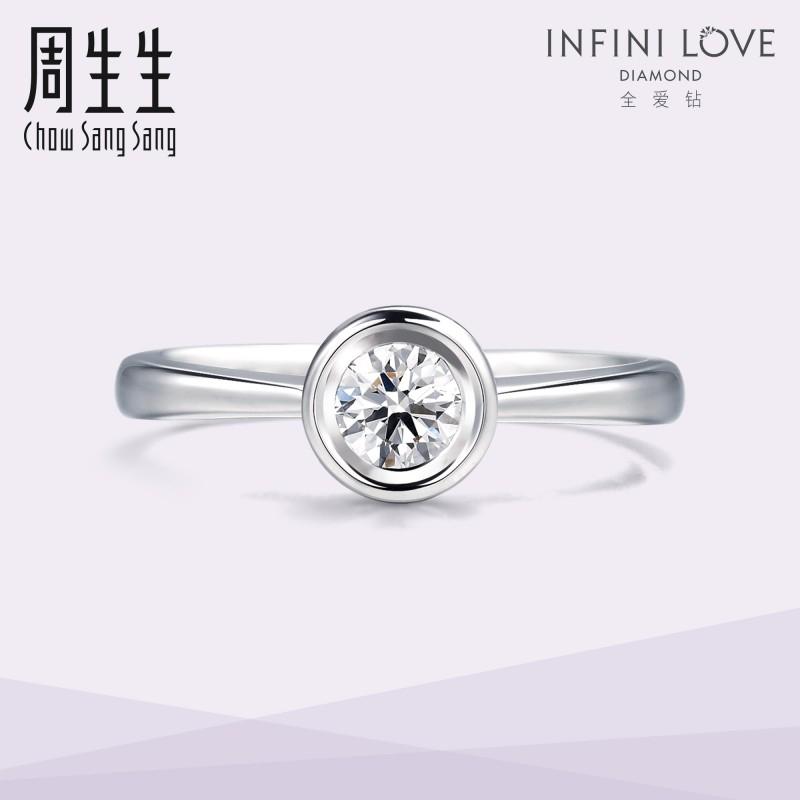 周生生18K白色黄金钻戒全爱钻Iconic 系列钻石戒指女87155R订制